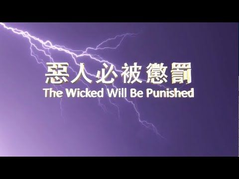 """[The Church of Almighty God] Almighty God's Utterance """"The Wicked Will B..."""