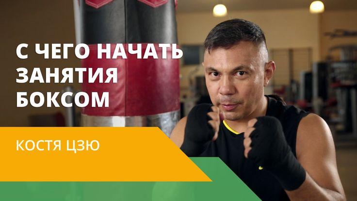 Костя Цзю рассказывает, с чего начать занятия боксом