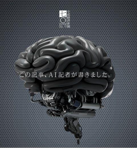 Case: AI記者プロジェクト  昭和21年に創刊し、名古屋を中心とした東海〜中部エリアの産業・経済情報を発信し続けている中部経済新聞。今年で70周年を迎える同社は、近年注目を集めている人工知能