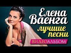 ▶ Елена ВАЕНГА - ЛУЧШИЕ ПЕСНИ 2015 /ВИДЕОАЛЬБОМ/ - YouTube