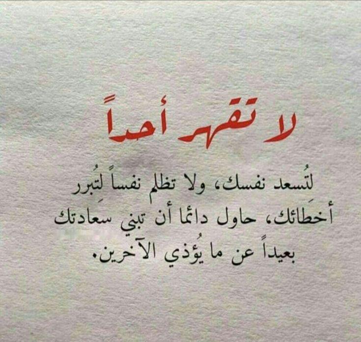 لا تقهر أحد لتسعد نفسك ولا تظلم نفسا لتبرر أخطائك حاول دائما أن تبني سعادتك بعيدا عن ما يؤذي الآخرين اتر Words Quotes Beautiful Arabic Words Life Quotes