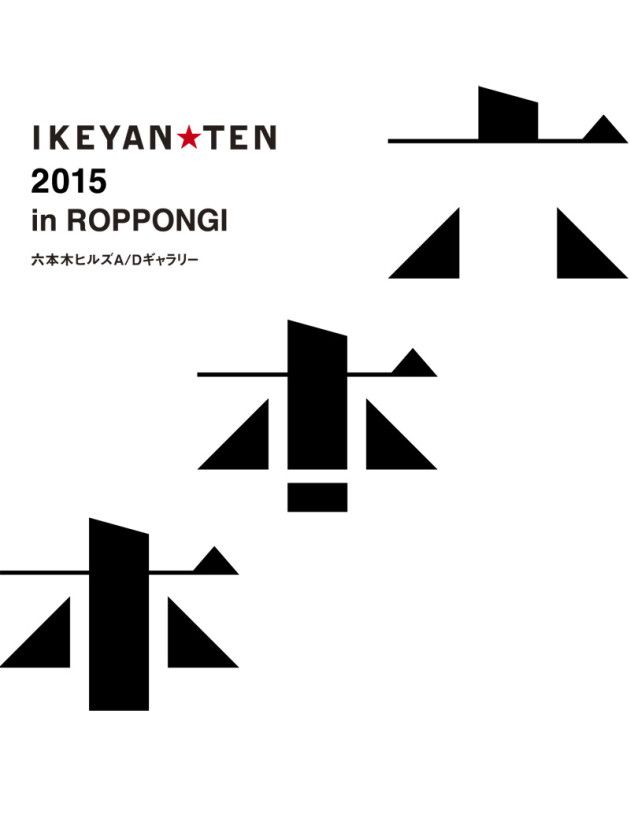IKEYAN 2015 in Roppongi - mauro@salfo.it - www.salfo.it +39.339.78.54.440