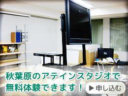 テレプロンプターのレンタル【アテイン株式会社】