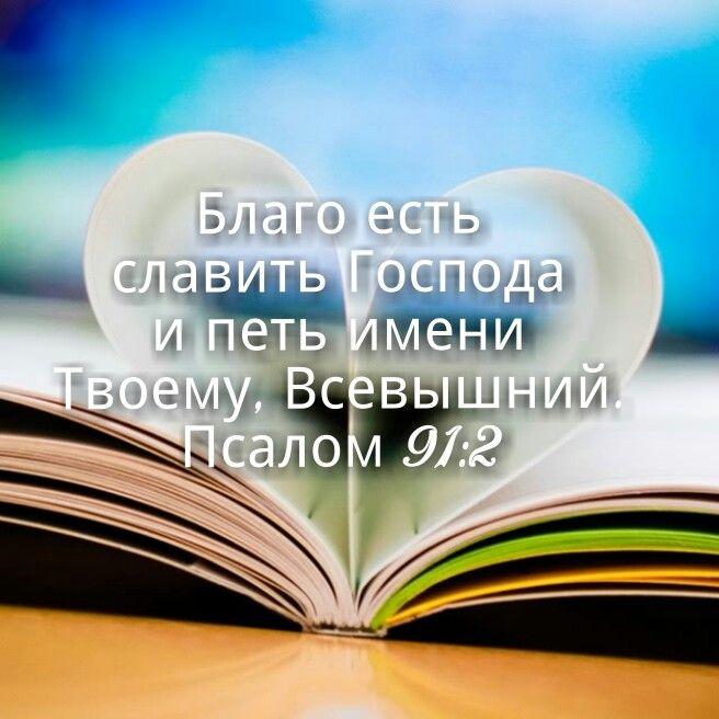 Псалом 91:2