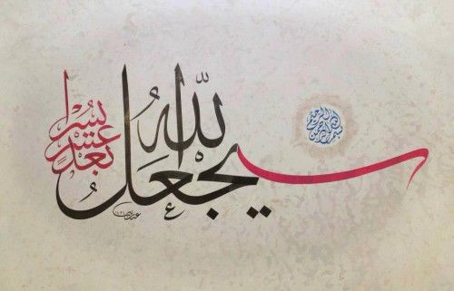 islamic-art-and-quotes:Arabic calligraphy – Quran 65:7سَيَجْعَلُ اللَّهُ بَعْدَ عُسْرٍ يُسْرًاAllah will bring about ease after hardship.Originally found on: elhamdallhOUR WEBSITES: IADB - IQDB - MBN - QN - QC - ASMAA