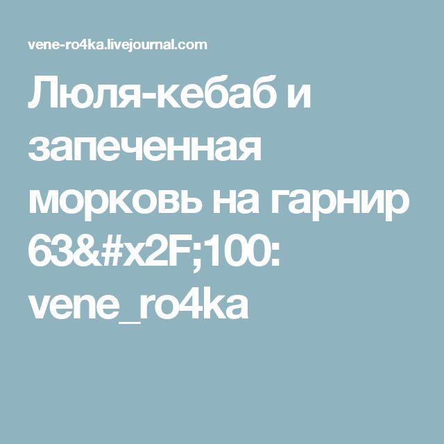 Люля-кебаб и запеченная морковь на гарнир 63/100: vene_ro4ka