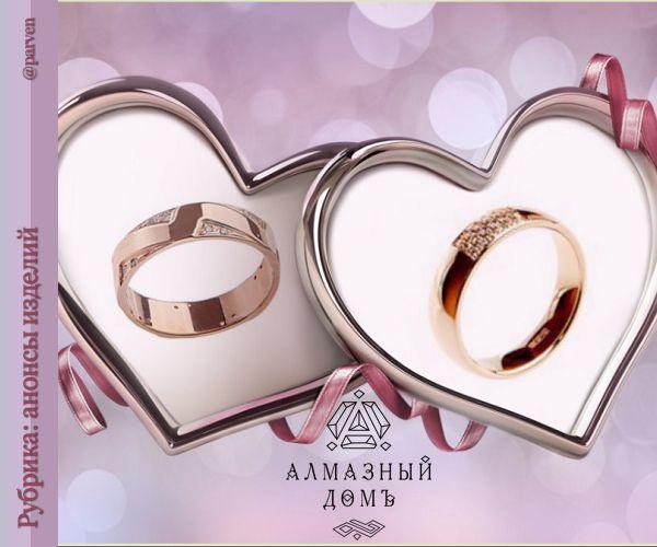 Изящные, роскошные, элегантные обручальные кольца http://www.almaz-dom.ru/wedding-rings/