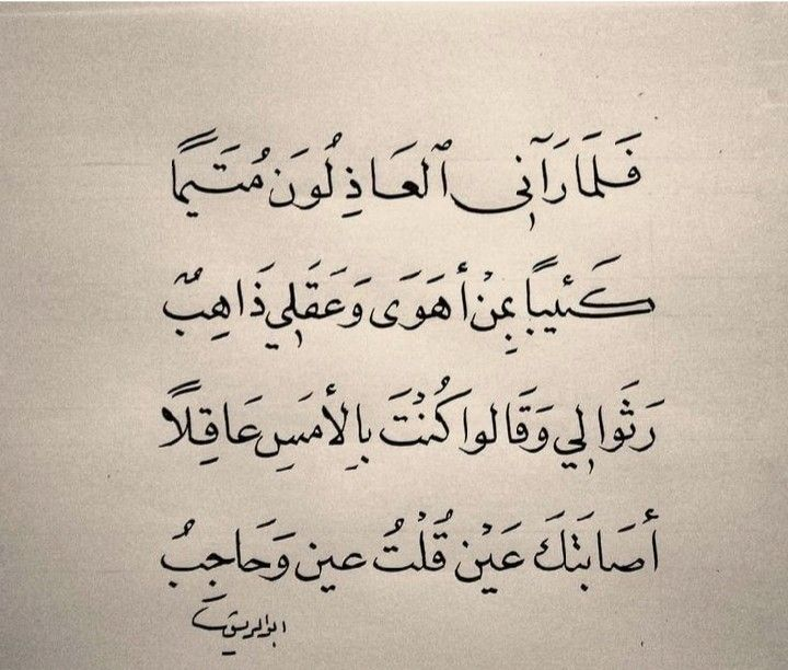 Pin By Teeba On Love غزل Arabic Poetry Arabic Quotes I Miss You Quotes