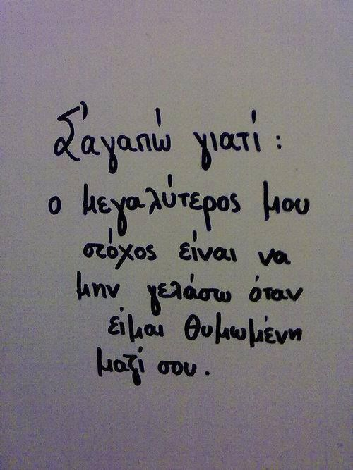 love greek quotes