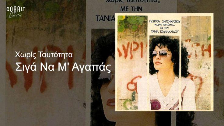 Τάνια Τσανακλίδου - Σιγά Να Μ' Αγαπάς - Official Audio Release
