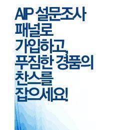 세계적 온라인 리서치 전문 회사 AIP!   AIP 온라인서베이 조사 패널은 AIP의 설문조사에 협력해주시는 회�...