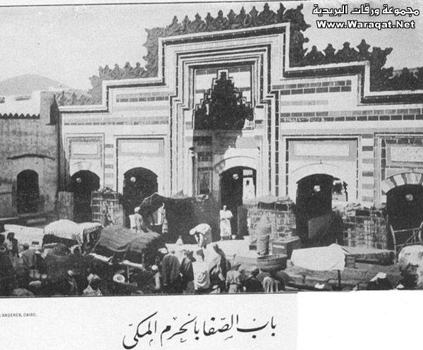 The Safa Gate leading to the Holy Meccan Mosque courtyard, Makkah, Hejaz باب الصفا المؤدي إلى الحرم المكي، مكة، الحجاز