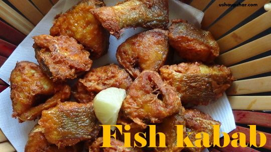 Fish is most famous sea food and sea food lover always remains in search of varieties of sea food cuisine, this is a easy to prepare recipe of fish kebab #Healthy #Seafood http://ushaupchar.com/fish-kabab-recipe/