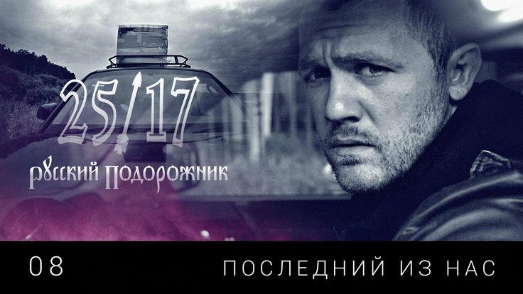"""25/17 08. """"Последний из нас"""" (""""Русский подорожник"""" 2014)"""