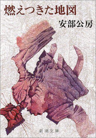 燃えつきた地図 (新潮文庫) | 安部 公房 | 本 | Amazon.co.jp