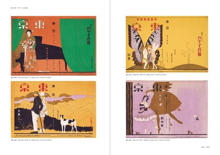 Hisui Sugiura: Book designs of Tokyo Magazine, 1924-1925.
