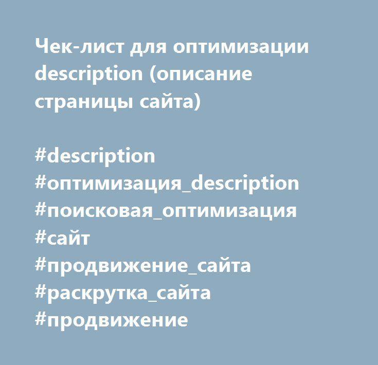 http://smogl.ru/?tema=chek-list-optimizatsiya-description  Чек-лист для оптимизации description (описание страницы сайта)  #description  #оптимизация_description #поисковая_оптимизация #сайт #продвижение_сайта #раскрутка_сайта #продвижение