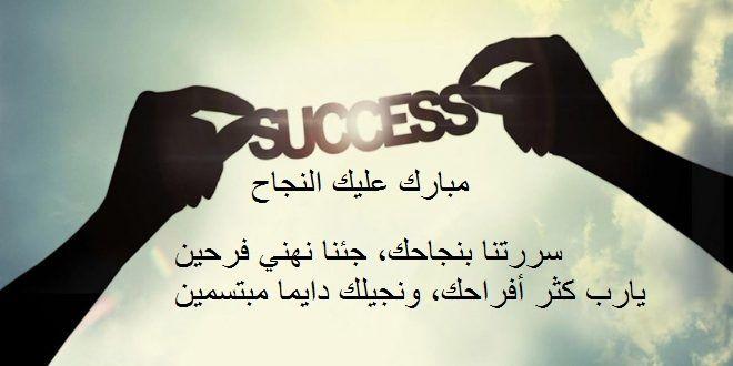 أجمل تهنئة بالنجاح في الدراسة والعمل موسوعة Congratulations On Success Success Photo
