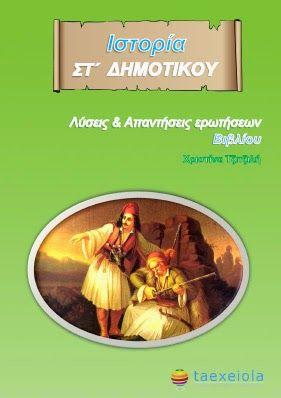 λύσεις ασκήσεων βιβλίου Ιστορίας Στ' http://taexeiola.blogspot.gr/2014/07/istoria-st-dimotikou-lyseis-apantiseis-vivlio.html