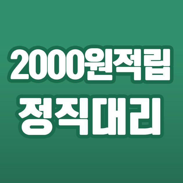 #NEW #iOS #APP 정직대리 - Yongin Lee