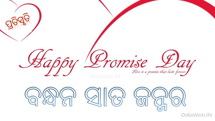 Download oriya sms and shayari in oriya language for promise day and valentines day and send to your near and dear. Promise Day odia sms,Promise Day oriya images
