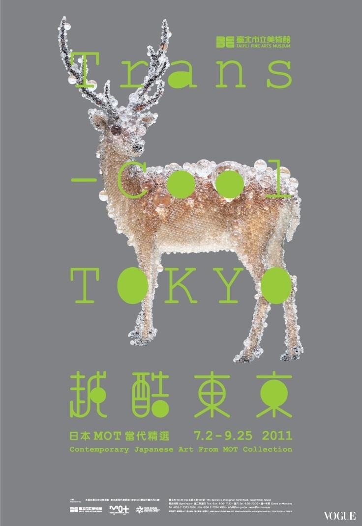 北美館《越酷東京》展覽7/2開幕 村上隆、奈良美智、草間彌生、名和晃平18位日本當代藝術家齊聚|品味遊歷Life Hot
