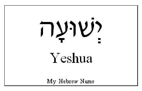 YESHUA WRITTEN WITH HEBREW LETTERS   YESHUA HA'MASHIACH ...