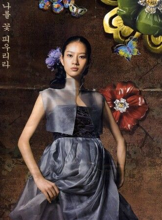 Another hanbok by Lee Young-hee