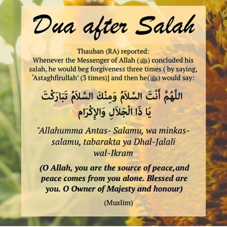 """Thauban (May Allah be pleased with him) reported: Whenever the Messenger of Allah (ﷺ) finished his Salat (prayer), he would beg forgiveness three times [by saying, 'Astaghfirullah' (3 times)] and then he would say: """"Allahumma Antas-Salamu, wa minkas-Salamu, tabarakta ya Dhal-Jalali wal-Ikram. (O Allah! You are the Bestower of security and security comes from You; Blessed are You. O Possessor of glory and honour)."""" [Muslim].Riyad as-Salihin reference : Book 20, Hadith 8 Arabic/English book re"""