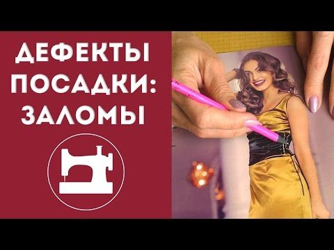 Дефекты посадки: заломы - YouTube