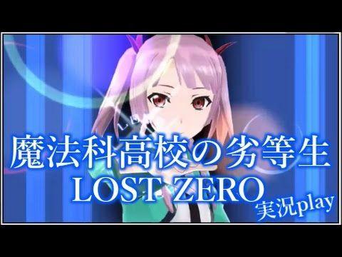 魔法科高校の劣等生 LOST ZERO 実況プレイ Part19 動画 【スターターパックガチャ】