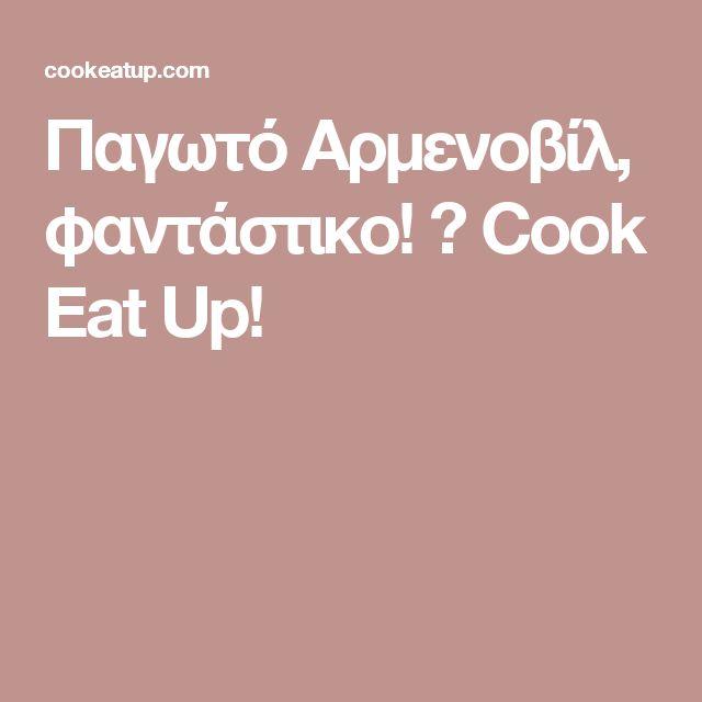 Παγωτό Αρμενοβίλ, φαντάστικο! ⋆ Cook Eat Up!