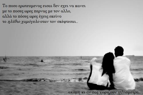 love, ellinika, greek quotes, agapi, erotas, Ελληνικά, eroteumenoi, ερωτας
