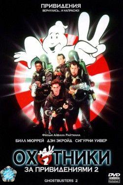 Охотники за привидениями 2 (1989)