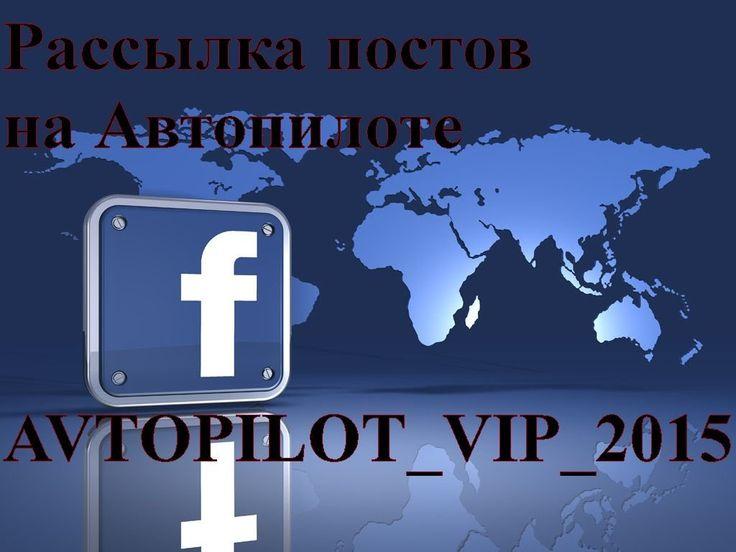 Массовое размещение постов на автомате в группах Facebook  при помощи пр...