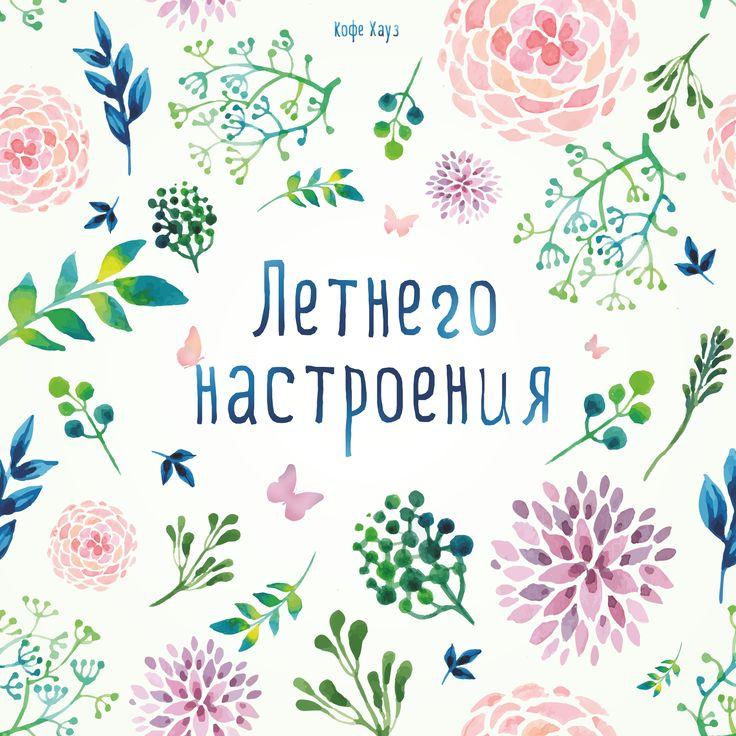 Желаем всем! #кофехауз #лето #открытки Открытка для печати: https://yadi.sk/i/V5eyf7yYhABZ2