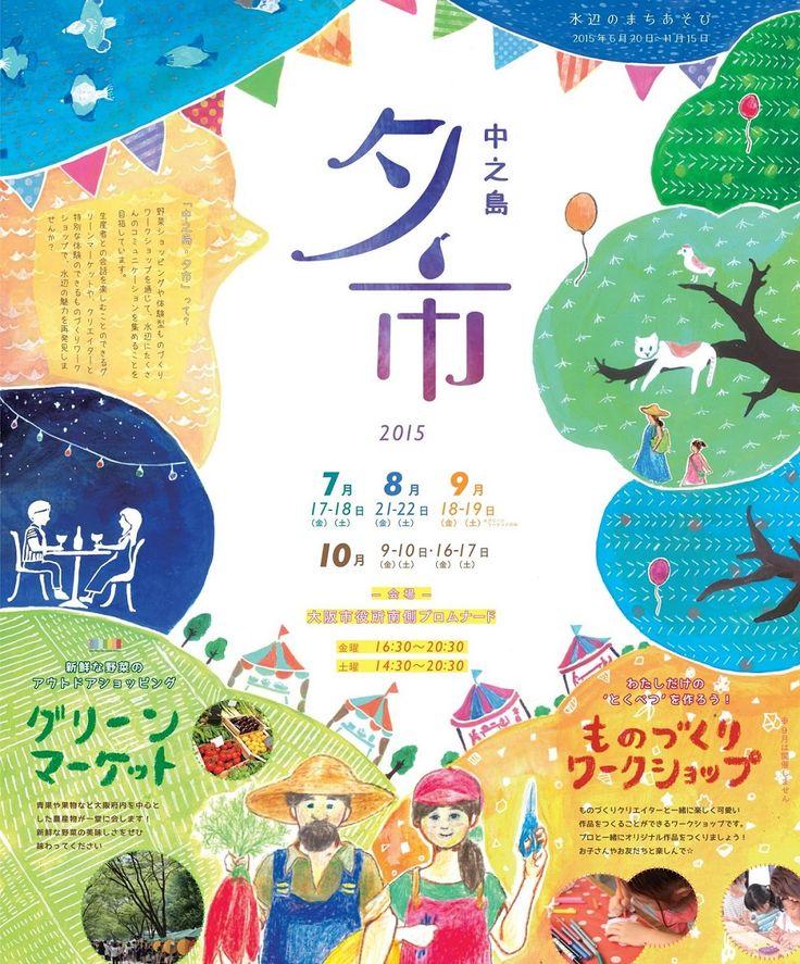 http://suito-osaka.jp/mizbee/wp-content/uploads/2015/07/2015yuichi.jpg