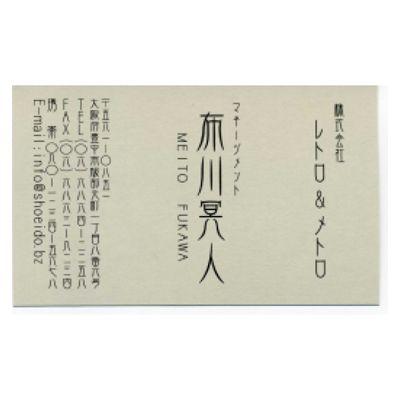 レトロスタイル 「横ー5」(片面) | 昭栄堂 印鑑・証明用の実印・銀行印、かわいいはんこ通販 印鑑専門店