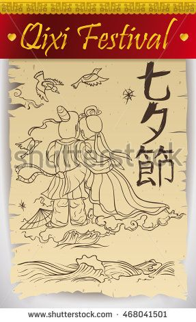 Poster for Qixi Festival with the legendary couple in a ancient scroll: Niulang…