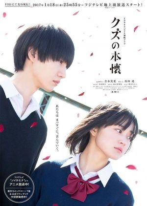 Kuzu no Honkai. Scum's Wish. Both in love with teachers, date/makeout to console each other.