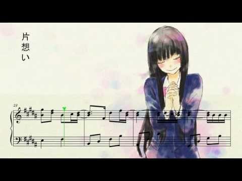Kimi ni Todoke ED Piano Arrange (Kataomoi)