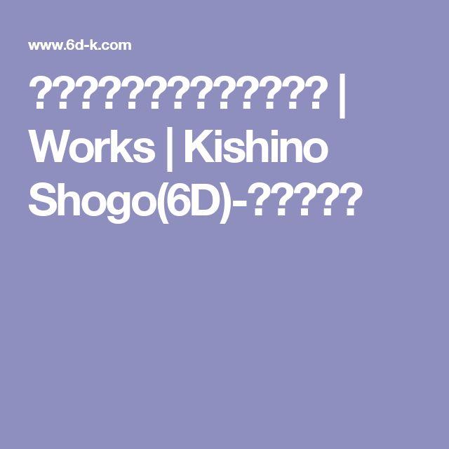 川越クレアモール献血ルーム   Works   Kishino Shogo(6D)-木住野彰悟