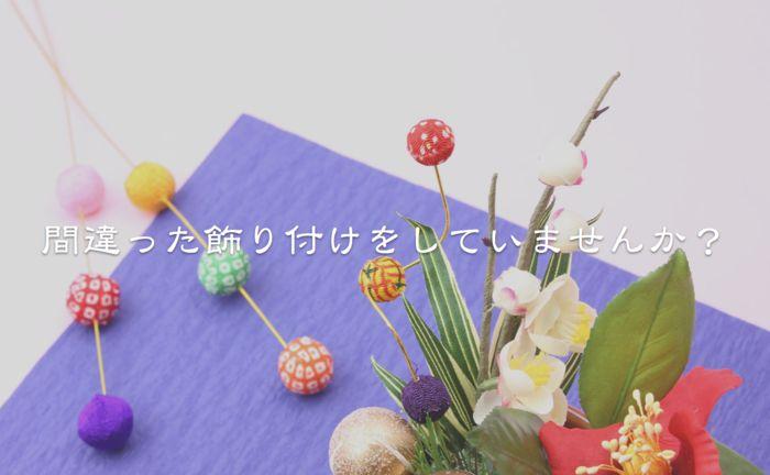 門松、しめ縄や鏡餅のような正月飾りには飾り方があります。しきたりや風習・慣例を重んじる日本人にとってお正月は一大イベントです。このページでは正しい正月飾りの飾り方を身に付けて誇れる日本人になりましょう。