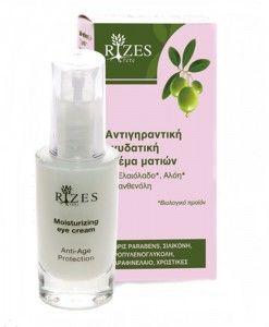 Anti Wrinkle Eye Cream With Olive Oil, Aloe Vera & Panthenol by Rizes Crete