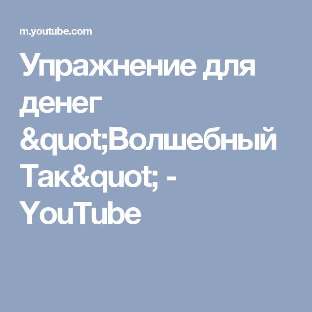 """Упражнение для денег """"Волшебный Так"""" - YouTube"""