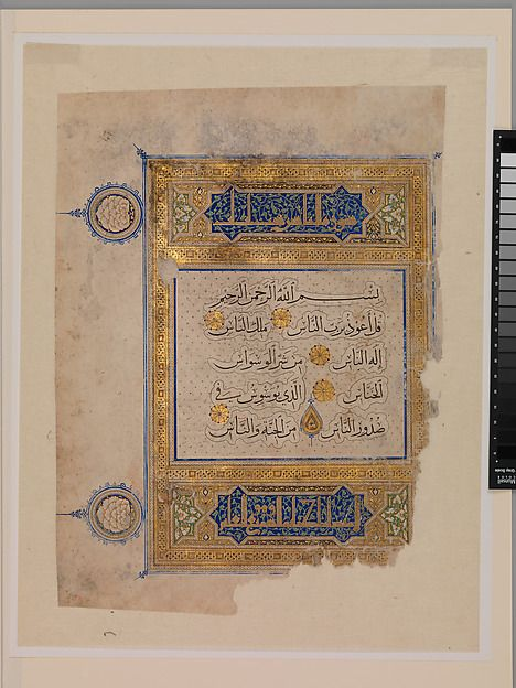 Folio from a Qur'an Manuscript | The Met