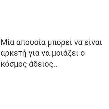 Τόσο αληθινό...