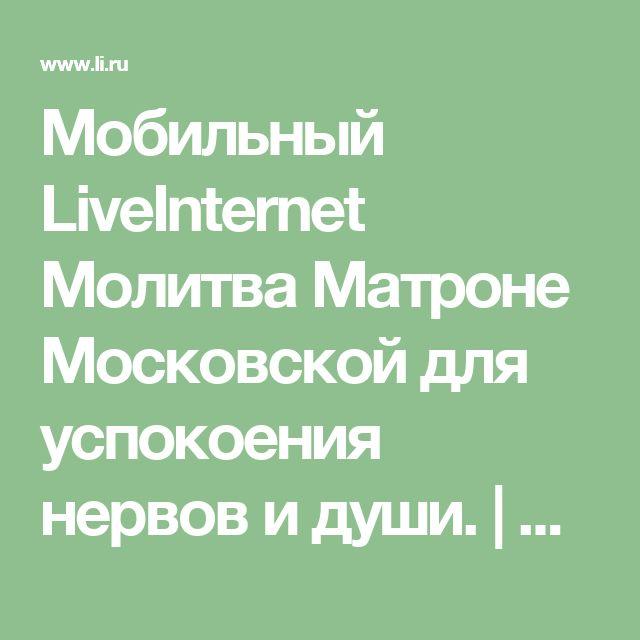 Мобильный LiveInternet Молитва Матроне Московской для успокоения нервов и души. | Der_Engel678 - Дневник Der_Engel678 |