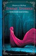 Интересная книга Красная шапочка, Майер (Мейер) Марисса #onlineknigi #текст #буквы #читатькниги