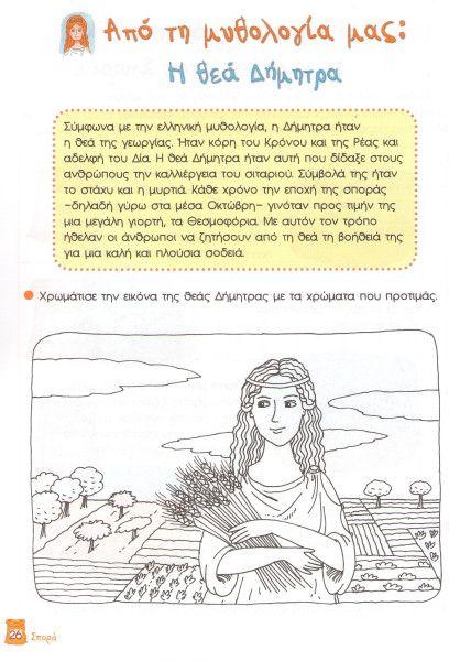 Σπορά (4)